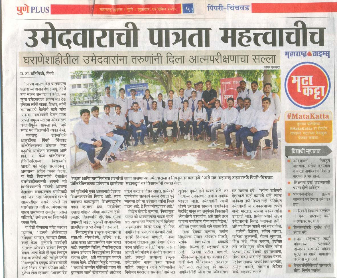 Newspaper Article 3, Pcpolytechnic college