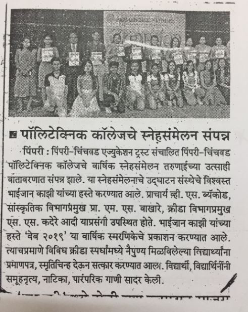 Newspaper Article 2, Pcpolytechnic college