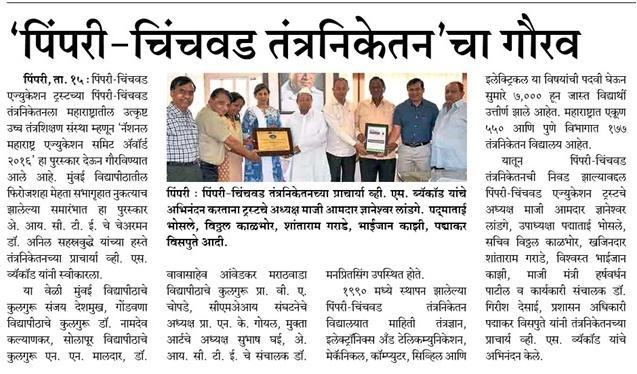 National Maharashtra Education Summit and Awards 2016